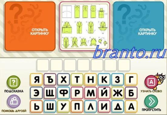 Играть онлайн бесплатно угадай слово по картинкам 9