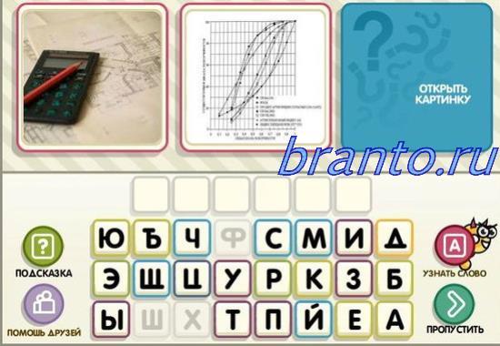 4 Картинки 1 Слово Увлечение  ответы ко всем уровням