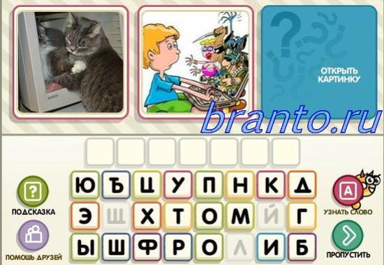 Угадай слово по 4 картинками ответы из 7 букв 6