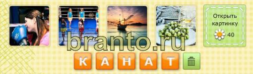 4 фото 1 слова ответы 4 буквы все ответы в картинках 11