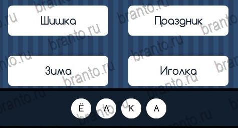 Подсказки на игру Соцветие в Одноклассниках: уровень 21, 22, 23, 24, 25, 26, 27, 28, 29, 30