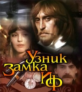 Любимое советское кино ответы - Узник замка Иф