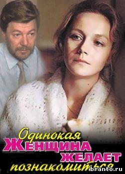 любимое советское кино ответы одинокая женщина желает познакомиться