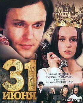 Игра Любимое Советское кино ответы 31 июня: что искал на дороге магистр Джарви?