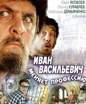 Любимое советское кино - Иван Васильевич меняет профессию - Ответы на игры