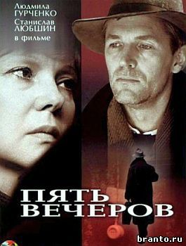 Игра Любимое Советское кино ответы Пять вечеров: Чем Зоя объясняла свою легкомысленность?