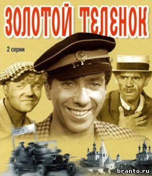Ответы на игру Любимое советское кино: Золотой телёнок