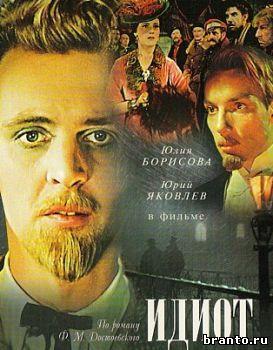 Игра Любимое советское кино android, ios ответы Идиот: Кто оставил князю Мышкину наследство?