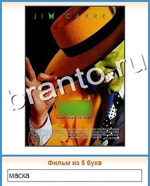 Зарубежное кино мультик семь букв фото 179-978