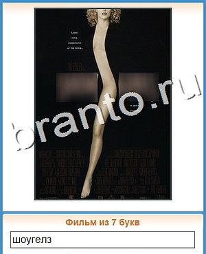 Зарубежное кино мультик семь букв фото 179-212