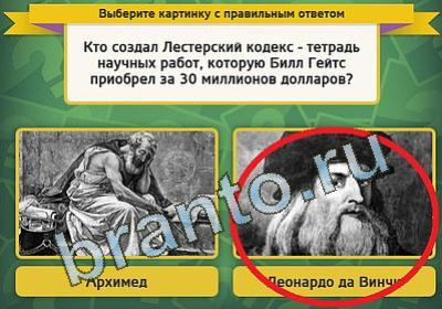 ответы на игру в одноклассниках Выбирайка Уровень 1206