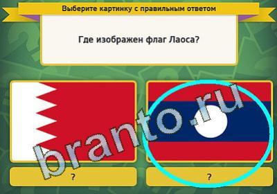 Одноклассники Выбирайка ответы Уровень 1208