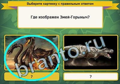 Игра Выбирайка ответы Уровень 1227