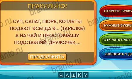 Загадки ребусы шарады ответы на игру android загадки уровни 1-30.