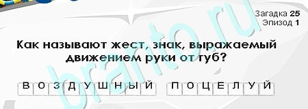 Угадай слово по 4 картинками ответы из 7 букв 10