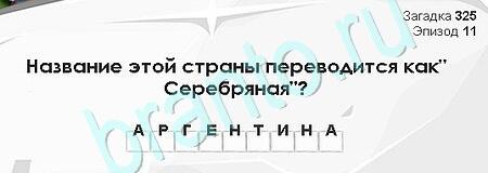 Игра Загадки Сфинкса в Одноклассниках ключи: эпизод 11 уровни 301-330