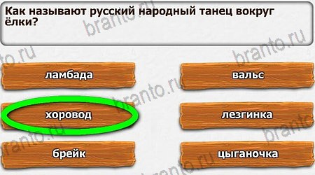 Зимние загадки ответы на игру в Одноклассниках - все уровни