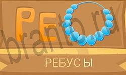 Ответы на игру Ребусы или Весёлые ребусы для iOS, андроид: ЛЕГКО