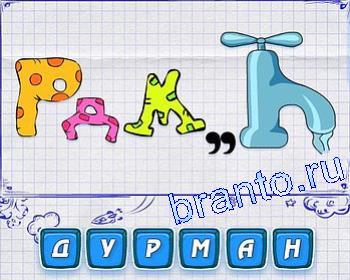 буквы Р, Д, М и кран