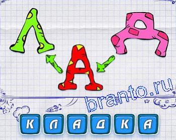 ребусы: Л, А, Д и стрелки, в ответе 6 букв