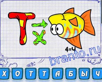 Т, Х, перевёрнутая рыба