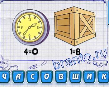 часы, ящик