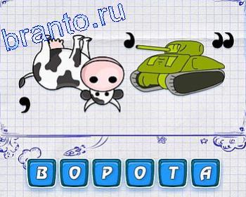ребусмания Решение, форум: корова, танк