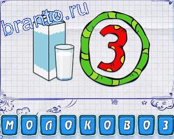 игра ребусмания: пакет молока, О и З