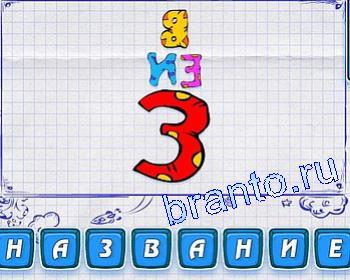 ребусмания Уровень 68: буквы В, З, ЕИ