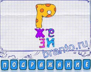 ребусомания ответ на 72 уровень: буквы Р ИЕ АЖ
