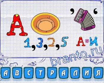 Ребусмания: буква А, тарелка, таз, гармошка