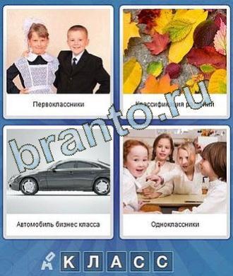 игра Что за слово ответы: первоклассники, листья, машина, девочки в классе