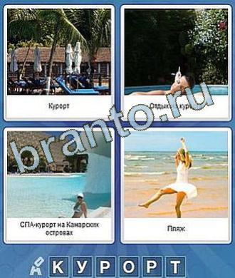 Что за слово ответы 6 буквы море девушки - курорт