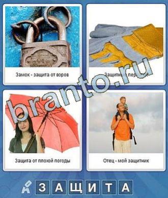 Что за слово ответы: замок, перчатки, девушка с зонтом, мужчина с ребенком