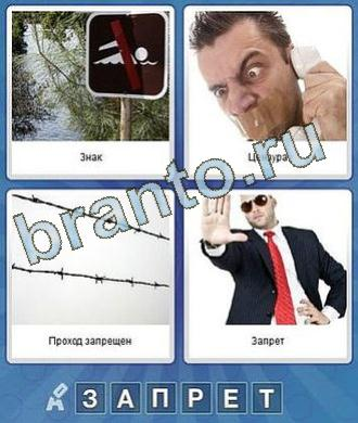 Что за слово ответы 6 буквы
