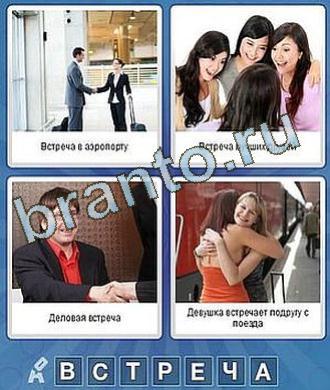 Что за слово ответы 7 букв - встреча, 4 девушки, мужчина, девушки обнимаются