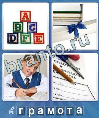 Что за слово ответы 7 букв