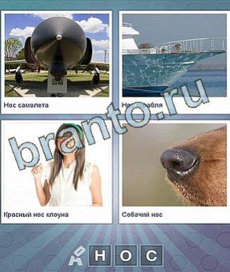 Что за слово игра ответы в картинках 2 уровень, самолет, корабль, клоун, собачий нос