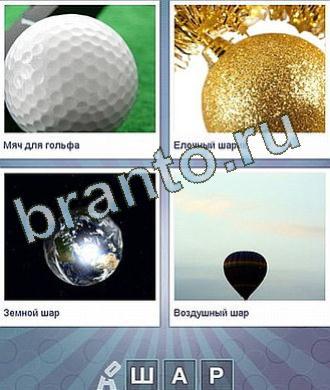 мяч, украшение, Земля, воздушный шар