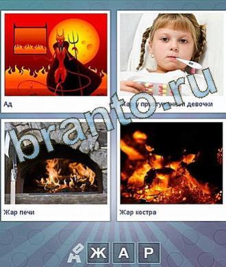 Что за слово черт в аду, девочка держит градусник во рту, огонь в камине