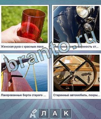 Что за слово уровень 21: красный стакан в руке, руль или штурвал, фара, корабль
