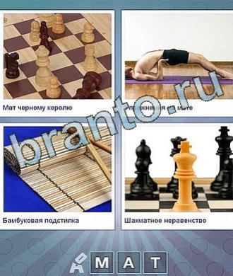 Что за слово: шахматы, человек, коврик для суши