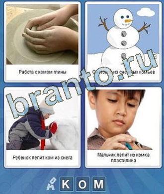 Что за слово 3 буквы - руки, снеговик, мальчик