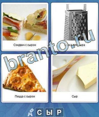 Что за слово помощь бутерброд, тёрка, пицца, сыр