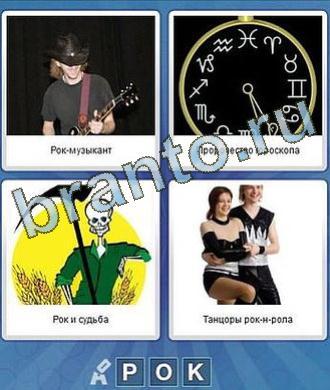 Что за слово в одноклассниках мужчина с гитарой, знаки зодиака, смерть, пара