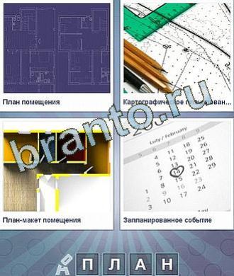 схема, карандаши, календарь