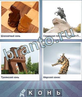 4 буквы: шахматы, конь, статуя