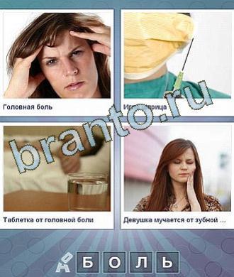 женщина держится за голову, шприц (укол), стакан с водой и таблетка, девушка подпирает щёку