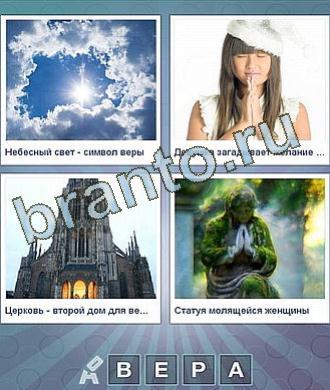 Ответы на игру Что за слово по уровням, уровень 77: облака, девушка молится, церковь (храм), статуя святой