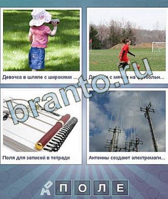 девочка в панамке, футболист, блокнот с ручкой и очками, антенны